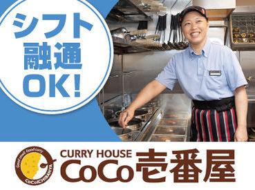 カレーハウスCoCo壱番屋 高松茜町店の画像・写真