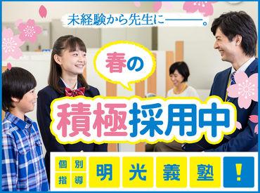 明光義塾東船橋教室[M_303987] の画像・写真