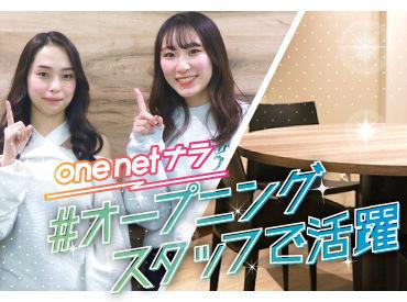 株式会社onenet 南1条オフィスの画像・写真