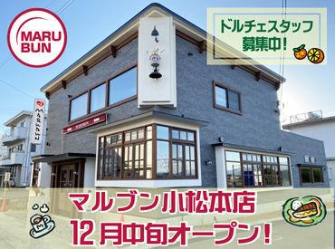 マルブン 小松本店の画像・写真
