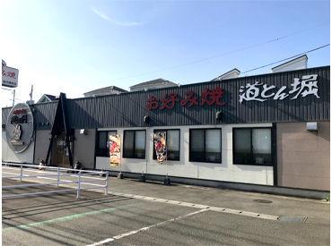 お好み焼 道とん堀 栄中野町店の画像・写真
