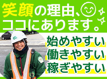 株式会社グリーセス 会津営業所の画像・写真