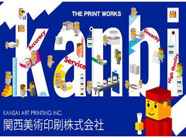 関西美術印刷株式会社の画像・写真