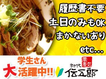 蕎麦処初代伝五郎の画像・写真