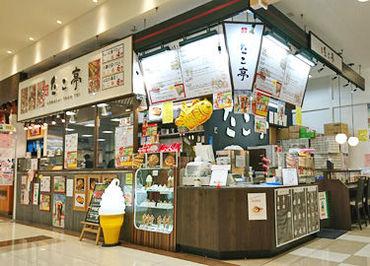 小町たこ亭 瀬田川店の画像・写真