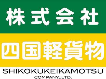 株式会社四国軽貨物の画像・写真