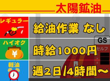太陽鉱油株式会社 18号線篠ノ井バイパスSSの画像・写真