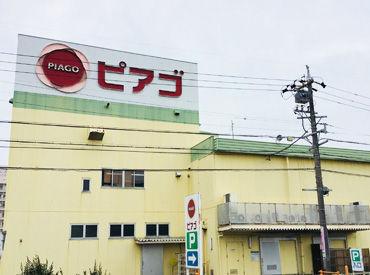 ユニー株式会社 ピアゴ久保田店の画像・写真