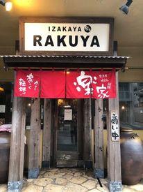 沖縄居酒屋 楽家 小禄本店の画像・写真