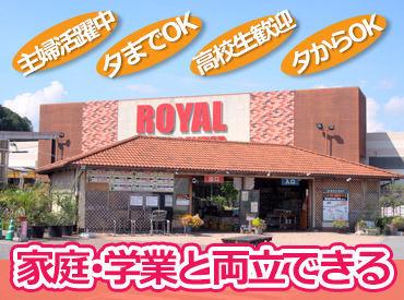 ロイヤルホームセンター 北神戸店の画像・写真