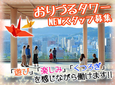 株式会社広島マツダ おりづるタワーの画像・写真