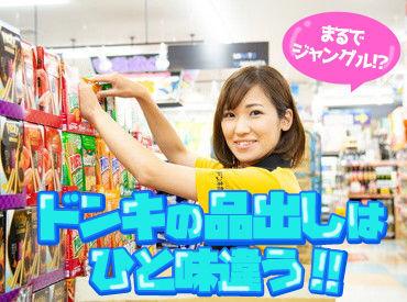 ドン・キホーテ 楽市街道箱崎店の画像・写真
