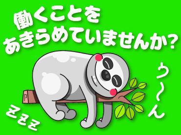 株式会社コクエー 伊勢原第二営業所の画像・写真