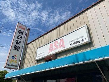 ASA鳥居松・勝川の画像・写真