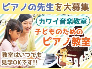 カワイ音楽教室 茨木エリアの画像・写真