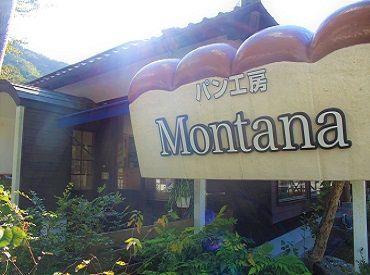 有限会社パン工房モンタナの画像・写真