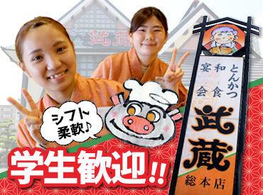 とんかつ 和食 武蔵総本店の画像・写真