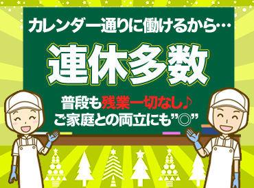 株式会社東洋食品 関西事業部 兵庫支店の画像・写真