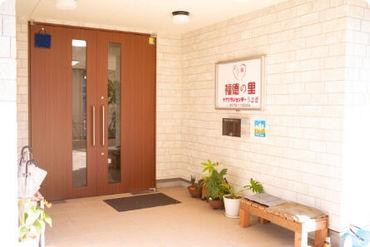 サービス付き高齢者住宅 福徳の里の画像・写真