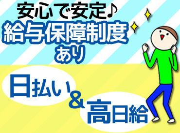ファルクサービス株式会社 天王寺支社 ※生野区エリアの画像・写真