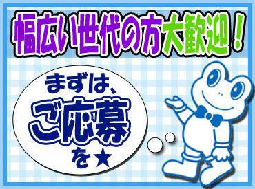 間口北近畿株式会社の画像・写真
