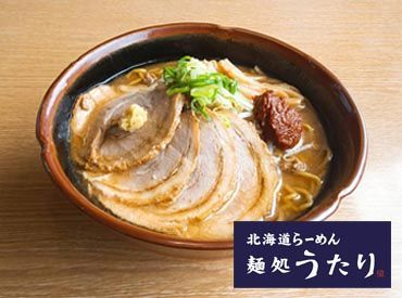 北海道らーめん 麺処うたり 平塚四之宮店の画像・写真