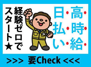 株式会社アップヒル  勤務地:神戸市西区の画像・写真