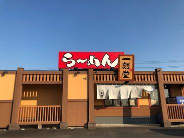 一刻魁堂 豊田インター店の画像・写真