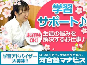 河合塾マナビス 茅ヶ崎校の画像・写真
