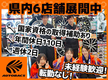 スーパーオートバックス 広島商工センター の画像・写真