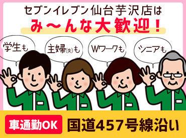 セブンイレブン仙台芋沢店の画像・写真