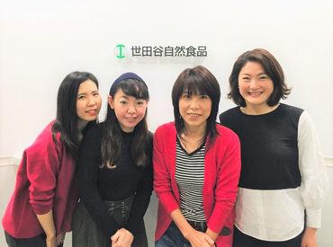 株式会社世田谷自然食品 千歳船橋オフィスの画像・写真