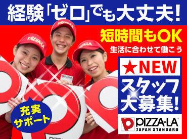 ピザーラ 瑞穂・昭和店の画像・写真