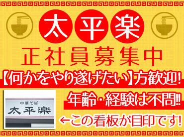 太平楽 泉店の画像・写真