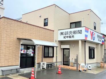 読売センター御坊・日高の画像・写真