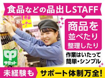 サミットストア 桜木町コレットマーレ店 (店舗コード442)の画像・写真
