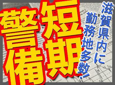 有限会社レークサイドガード…大津エリアの画像・写真