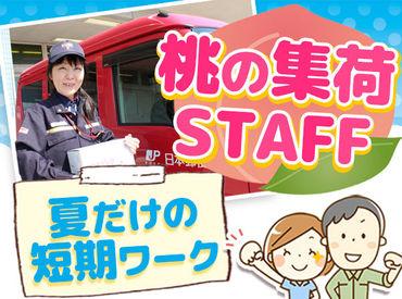 日本郵便株式会社 飯坂郵便局の画像・写真