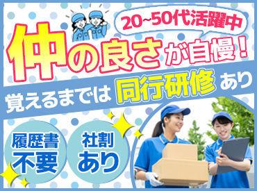株式会社ダスキン誠実 ダスキン松戸東支店の画像・写真