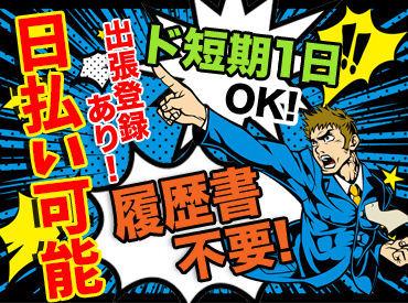 株式会社リージェンシー 大阪支店/OKMB201124020の画像・写真