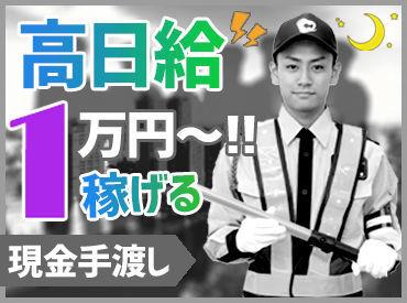 株式会社コスモ警備 本社【勤務地:甲賀エリア】の画像・写真