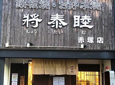将泰睦 (ショウタイム)の画像・写真