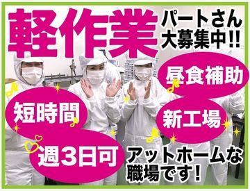 日本三晶製薬株式会社 新本社工場の画像・写真