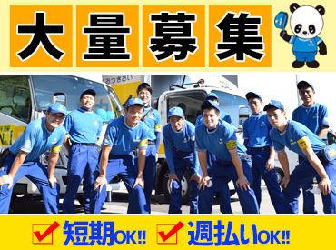 株式会社サカイ引越センター 大阪支社推進課の画像・写真