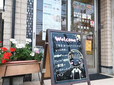 鶏笑 橿原神宮店の画像・写真