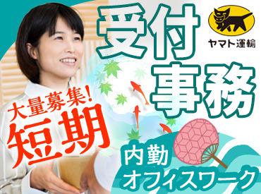 ヤマト運輸株式会社 採用センター(九州エリア)の画像・写真