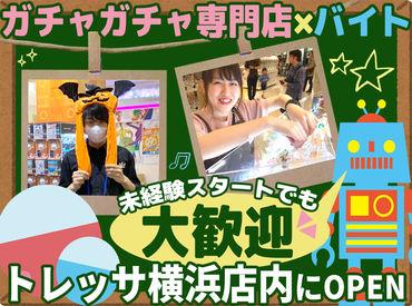 株式会社トーシン トレッサ横浜店(2021年1月18日オープン)の画像・写真