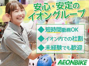 イオンバイク 姫路店の画像・写真