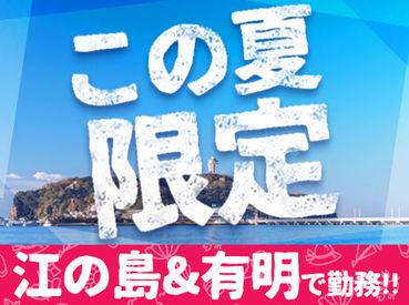 株式会社サンオータス 勤務地:藤沢市江の島の画像・写真