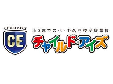 株式会社やる気スイッチグループ(スクールIE FC校)の画像・写真